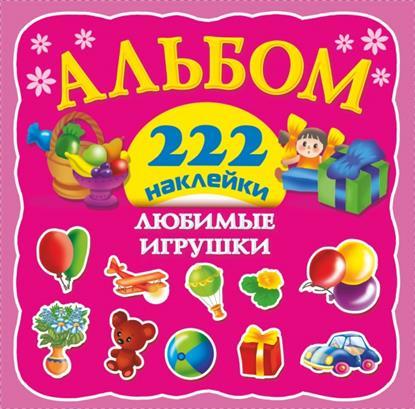 Любимые игрушки. Альбом: 222 наклейки frico ad 320a