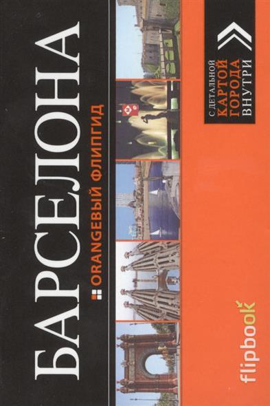Крылова Е. Барселона. Путеводитель + карта ISBN: 9785699719778