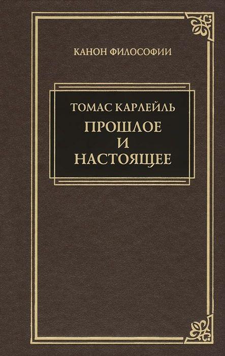 Карлейль Т. Прошлое и настоящее