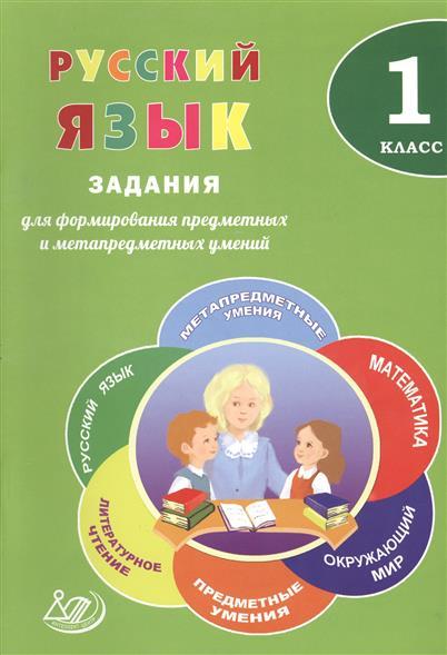Русский язык. 1 класс. Задания для формирования предметных и метапредметных умений