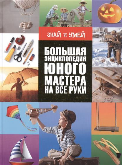 Мерников А. Большая энциклопедия юного мастера на все руки