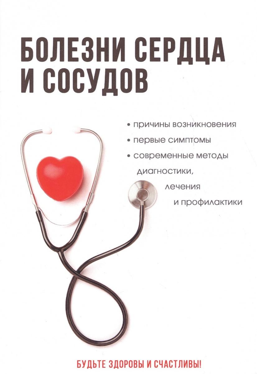 Дроздов А. Болезни сердца и сосудов