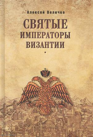 Величко А. Святые императоры Византии