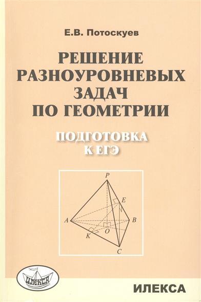цена Потоскуев Е. Решение разноуровневых задач по геометрии. Подготовка к ЕГЭ
