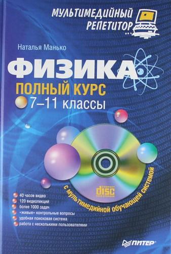 Манько Н. Физика Полный курс 7-11 классы Мультимедийный репетитор физика практикум 7–11 классы