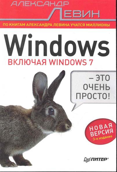 Windows - это очень просто