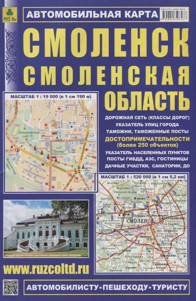 Смоленск. Смоленская область. Автомобильная карта. Масштаб 1:19 000 (в 1см 190м). Масштаб 1:520 000 (в 1см 5,2км)
