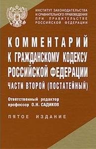 Комм. к ГК РФ ч.2