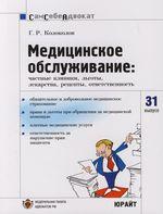 Колоколов Г. Медицинское обслуживание Частные клиники льготы…