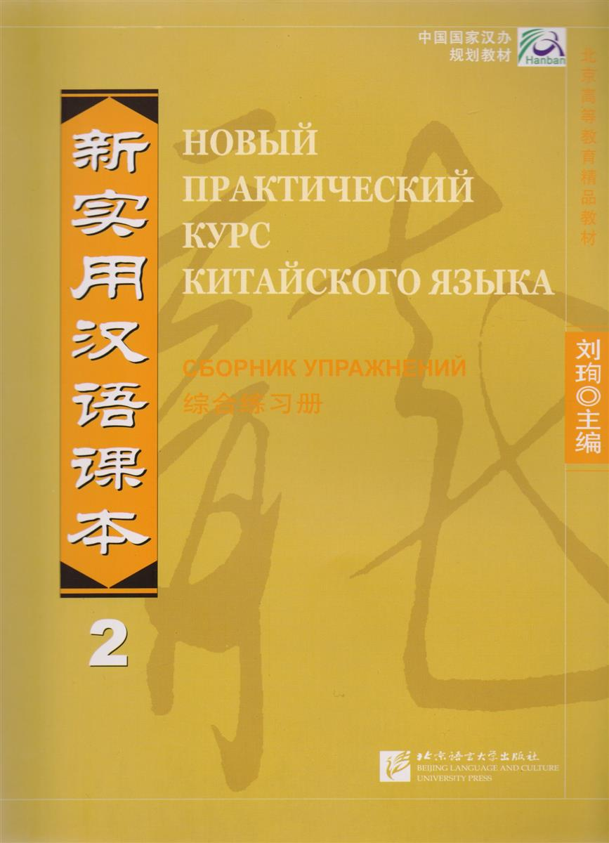 Liu Xun NPCh Reader vol.2 (Russian edition) / Новый практический курс китайского языка. Часть 2 (РИ) - Рабочая тетрадь (на китайском и русском языках)