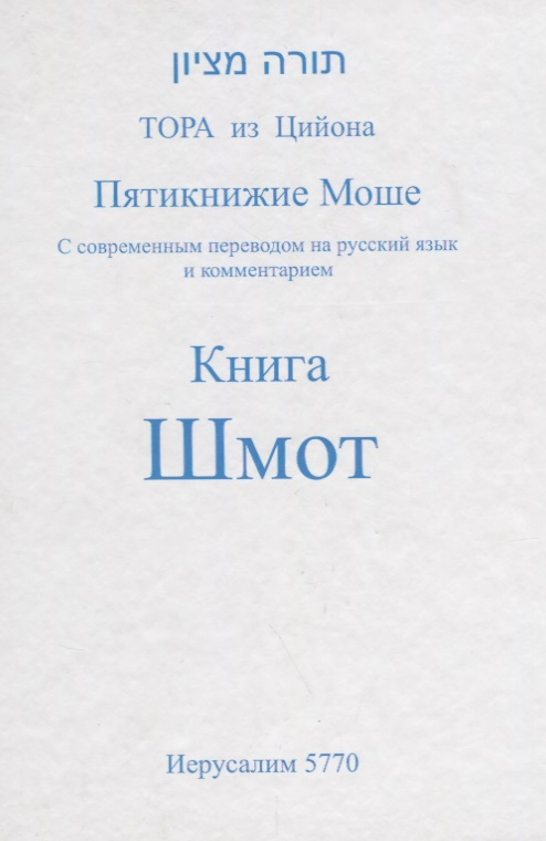 Пятикнижие Моше. Книга Шмот