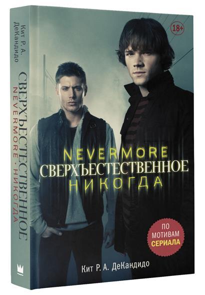 Сверхъестественное: Nevermore. Никогда