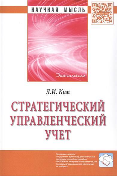 Ким Л. Стратегический управленческий учет: Монография дмитрий слиньков управленческий учет постановка и применение
