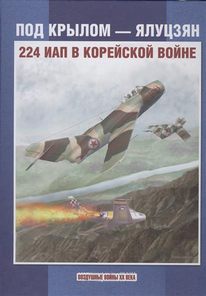 Под крылом - Ялуцзян. 224 ИАП в Корейской войне