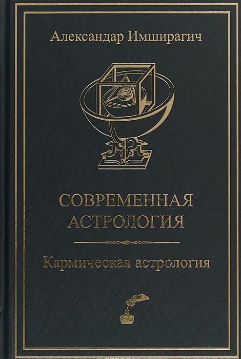 Имширагич А. Современная астрология. Кармическая астрология астрология