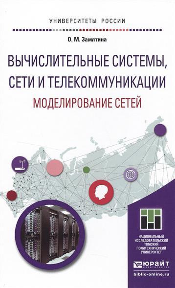 Замятина О. Вычислительные системы, сети и телекоммуникации. Моделирование сетей. Учебное пособие для магистратуры волоконно оптические сети и системы связи учебное пособие 3изд