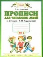 Прописи для читающих детей