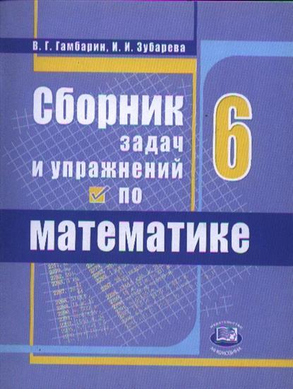 Сборник задач и упражнений по математике. 6 класс. Учебное пособие. 2-е издание, стереотипное
