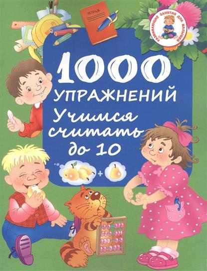 Дмитриева В. (сост.) 1000 упражнений. Учимся считать до 10 в г дмитриева учимся считать