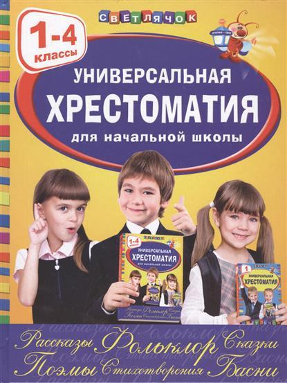 Жилинская А. (ред.) Универсальная хрестоматия для начальной школы. 1-4 классы