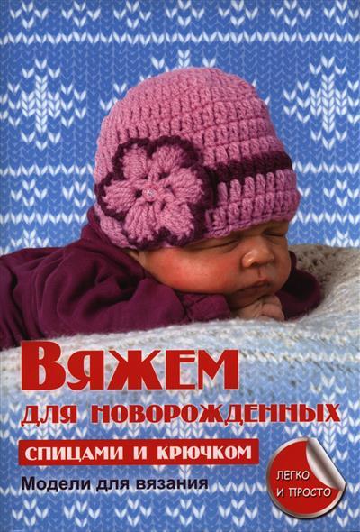 Вяжем для новорожденных спицами и крючком