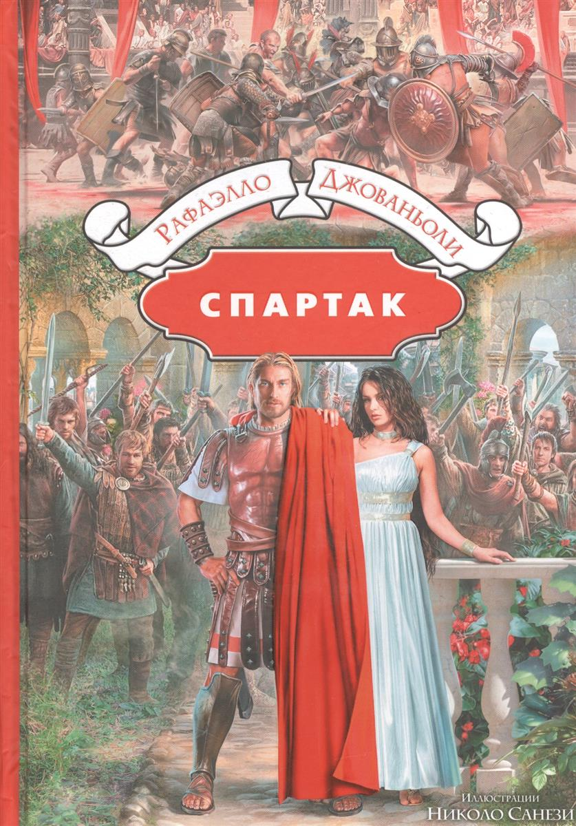 Джованьоли Р. Спартак