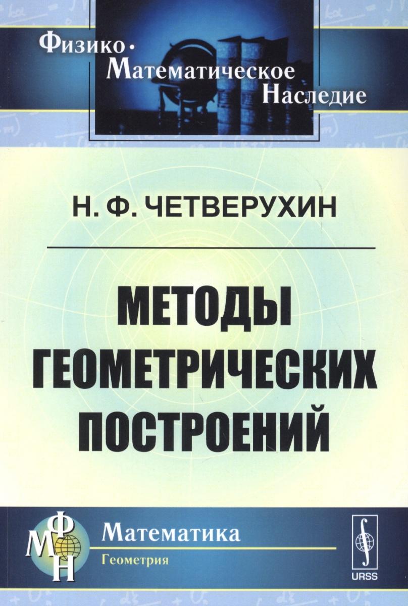 Четверухин Н.: Методы геометрических построений