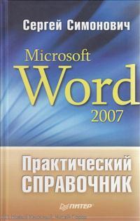 Симонович С. MS Word 2007 Практ. справ. Симонович