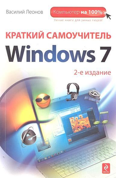 Краткий самоучитель Windows 7