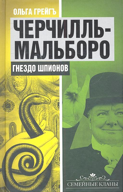 Грейгъ О. Черчилль-Мальборо. Гнездо шпионов футболка мальборо