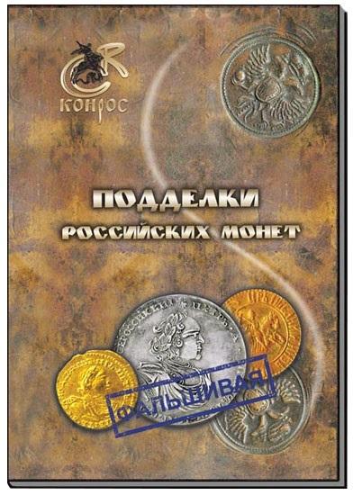 Семенов В. российских монет