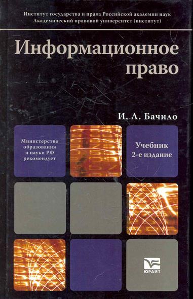 Информационное право Учеб.