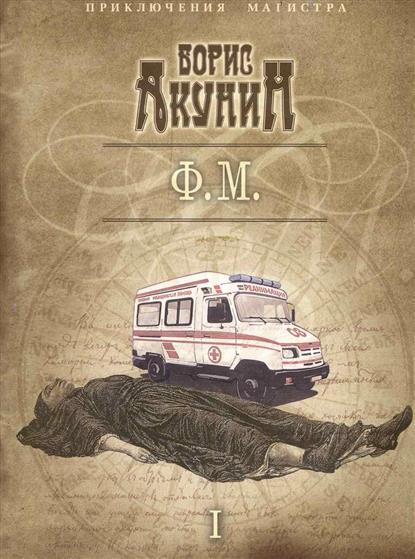 Ф.М. 2тт