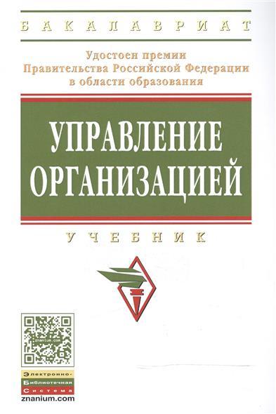 Управление организацией. Учебник