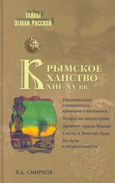 Смирнов В. Крымское ханство 13-15 вв. крымское мыло в одессе