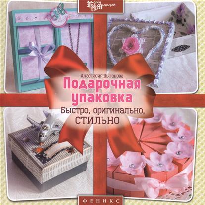 купить Цыганова А. Подарочная упаковка. Быстро, оригинально, стильно по цене 234 рублей