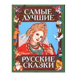 Самые лучшие русские сказки сады самые лучшие фотографии