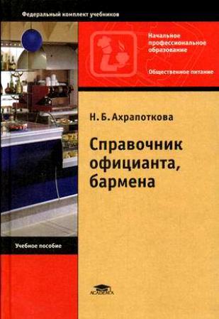 Ахрапоткова Н. Справочник официанта, бармена библия бармена