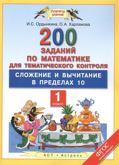 200 заданий по математике для тематического контроля. 1 класс. Сложение и вычитание в пределах 10