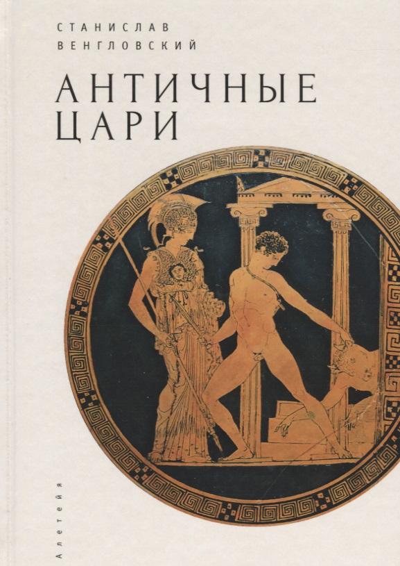 Венгловский С. Античные цари