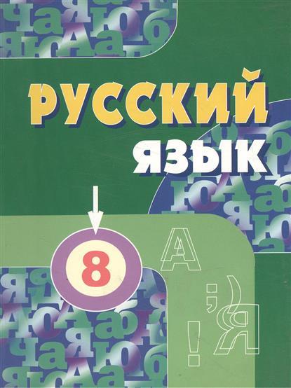 Русский язык. 8 класс. Учебник для общеобразовательных учреждений с русским (неродным) и родным (нерусским) языком обучения