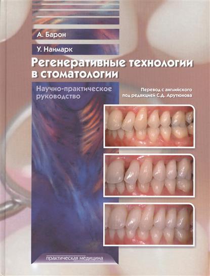 Барон А., Нанмарк У. Регенеративные технологии в стоматологии. Научно-практическое руководство