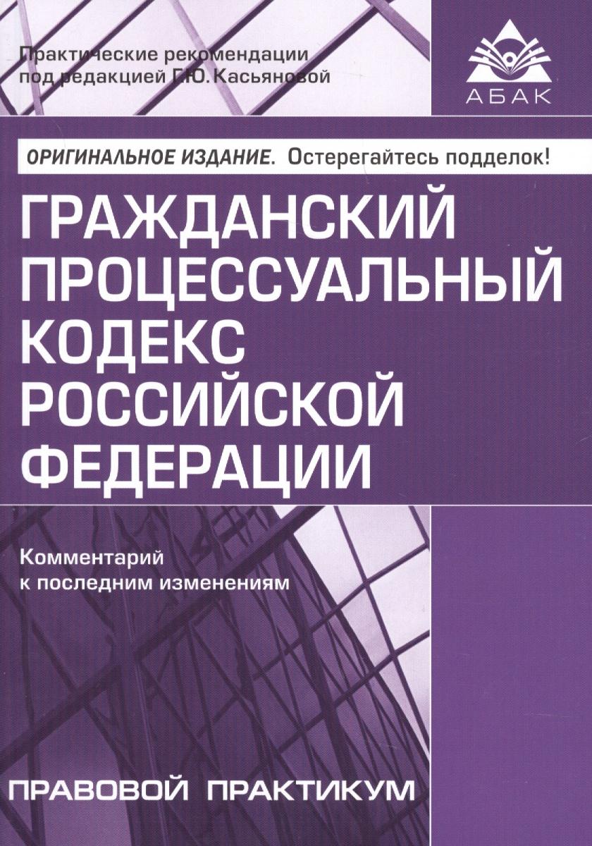 Гражданский процессуальный кодекс Российской Федерации. Комментарий к последним изменениям. Правовой практикум