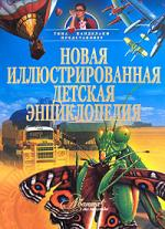 Жукова В. (пер.) Новая иллюстрированная детская энциклопедия мария жукова гладкова остров острых ощущений