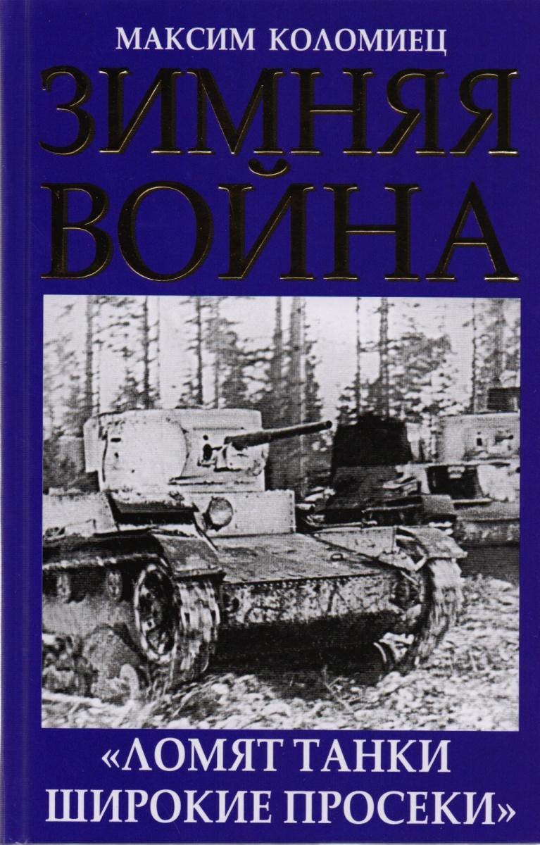 Коломиец М. Зимняя война. Ломят танки широкие просеки ISBN: 9785699989201