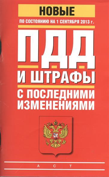 ПДД и штрафы с последними изменениями: по состоянию на 2013 г.