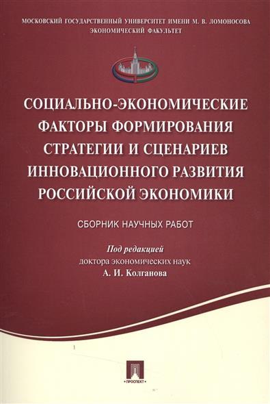 Социально-экономические факторы формирования стратегии и сценариев инновационного развития российской экономики. Сборник научных работ