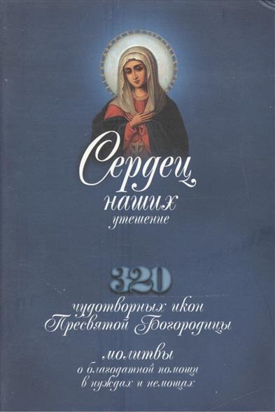 Бухарев И. (сост.) Сердец наших утешение: 320 чудотворных икон Пресвятой Богородицы, молитвы о благодатной помощи в нуждах и немощах