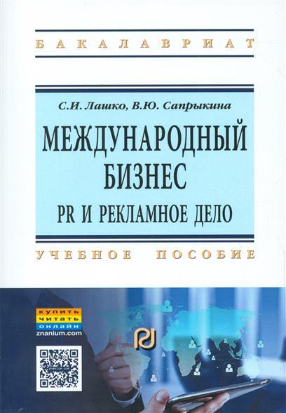 Международный бизнес. PR и рекламное дело. Учебное пособие