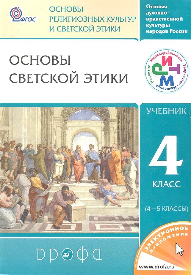 Основы светской этики. 4 класс (4-5 классы). Учебник для общеобразовательных учреждений
